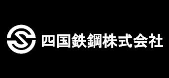四国鉄鋼株式会社|1970年設立の実績と経験